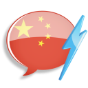 WordPower Learn Simplified Chinese Vocabulary by InnovativeLanguage.com icon