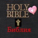 Holy Bible Audio Book in Russian and English icon