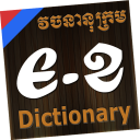 English-Khmer-English Dictionary icon
