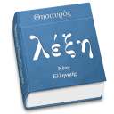 Greek Thesaurus icon