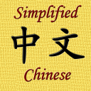Simplified Chinese icon